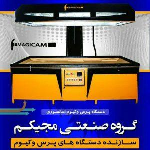 دستگاه پرس وکیوم آسانسوری مجیکم